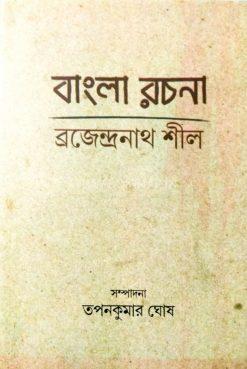 Bangla Rachana