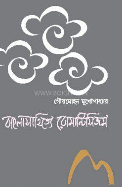 Banglay Romanticism (Romanticism In Bengali Literature)