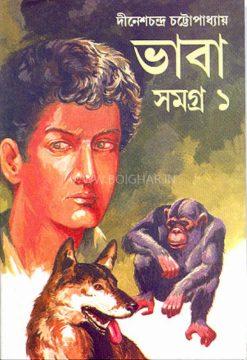 Bhaba Samagra 1