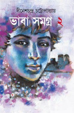 Bhaba Samagra 2