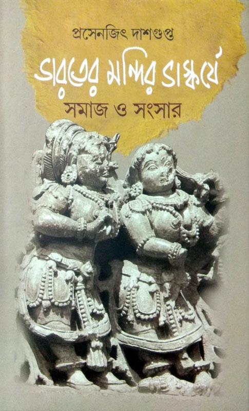 Bharater Mandir Bhaskarje Samaj O Sanskar