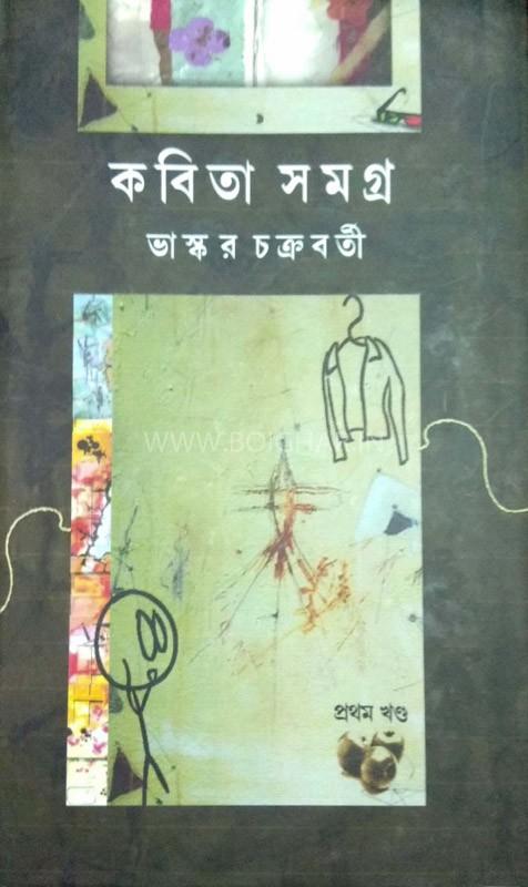 Kobita Samagra | Bhaskar Chakraborty - Vol 1