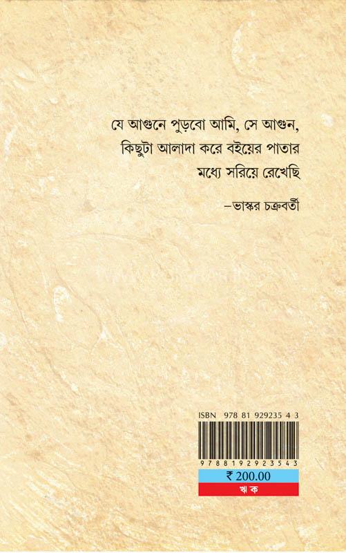 Bhaskargachher Chhaya
