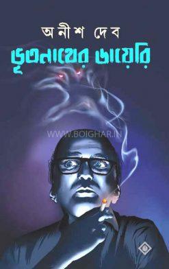 Bhutnather Diary