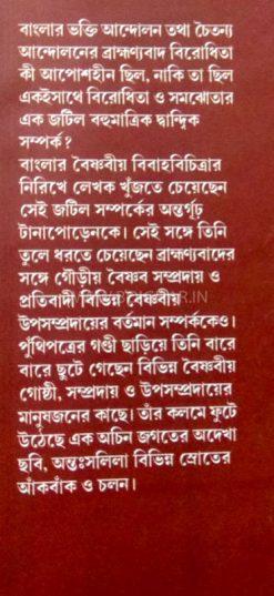 Chaitany Andalon Brahmnyobad O Boishnabio Bibahobichitra