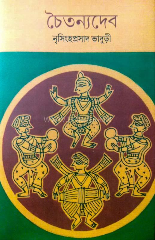 Chaitanyadeb