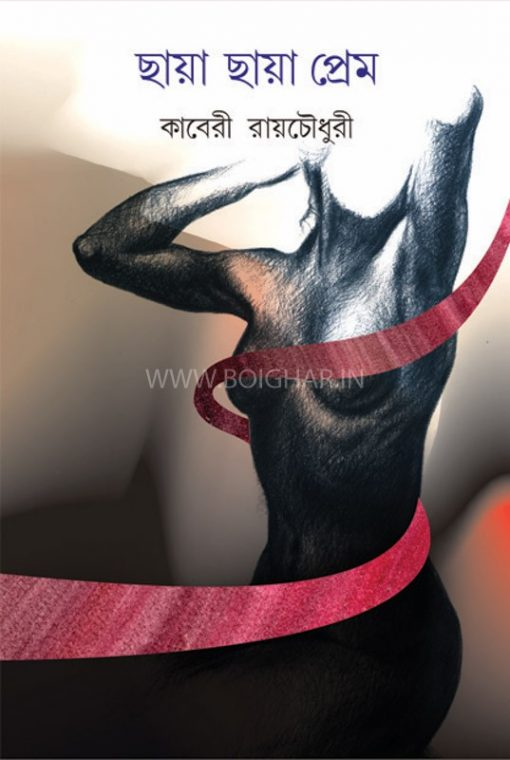 Chaya Chaya Prem