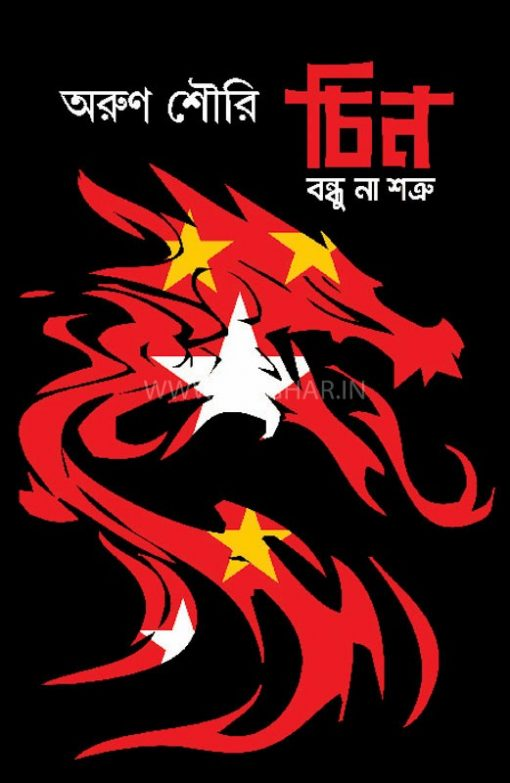Chin Bondhu Naa Shatru
