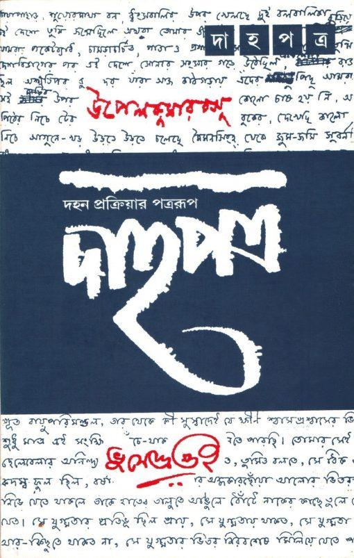Dahapatra(Utpal Kumar Basu Sankhya)
