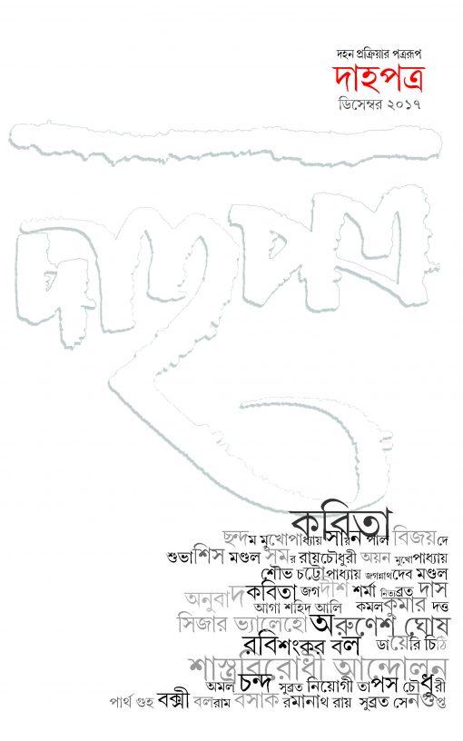 Dahapatra(December 2017)