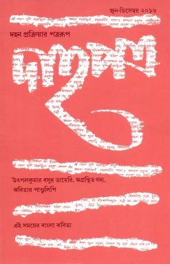 Dahapatra(june-December 2016)
