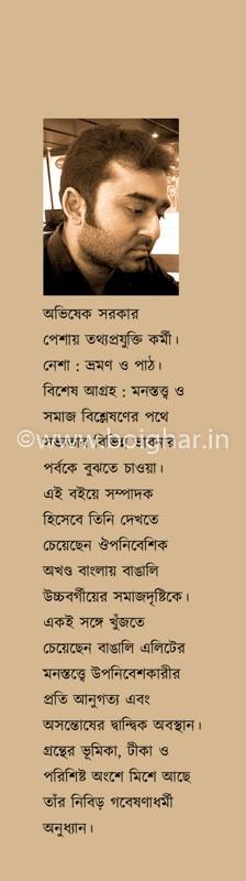 Darjeeling-Prabashir Patra