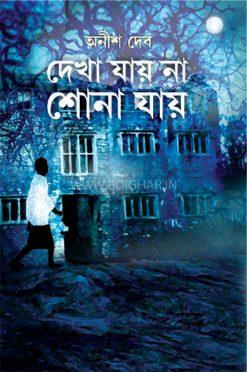 Dekha Jay Na, Shona Jay