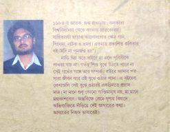 Dhandurbar Deshe
