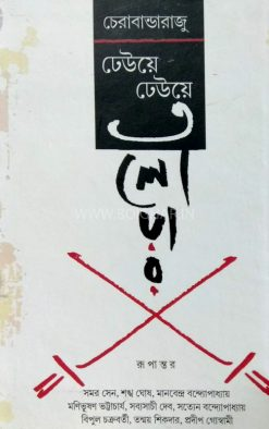 Dheuye Dheuye Taloyar