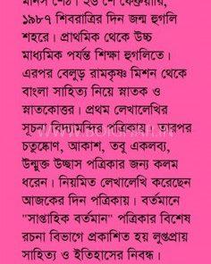 Dhulor Chador