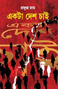 Ekta Desh Chai