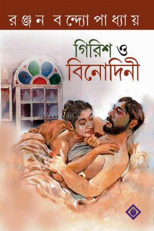 Girish & Binodini