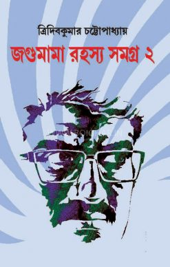 Jagumama Rahasya Samagra 2
