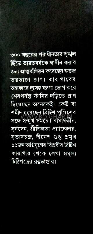 Jailkhanar Chithi