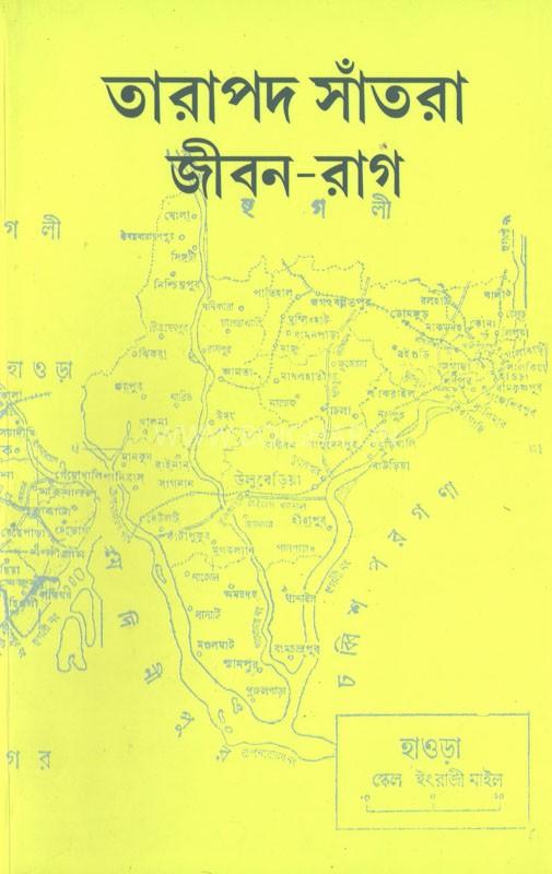 Jibon Rag