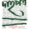 Dahapatra(Arunesh Ghosh   June-December 2012)