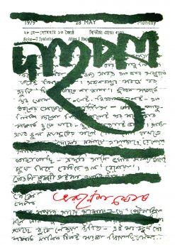 Dahapatra(Arunesh Ghosh | June-December 2012)