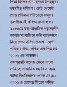 Jyotsnay Sararat Khele Hiranya Machhera