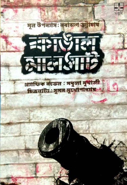 Kangal Malshat - Free CD (Uncensored)