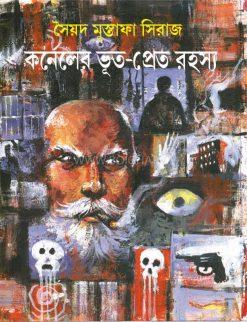 Karneler Bhoot-Pret Rahasya