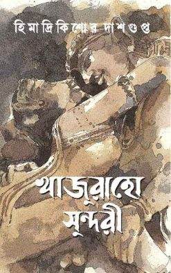 Khajuraho Sundori