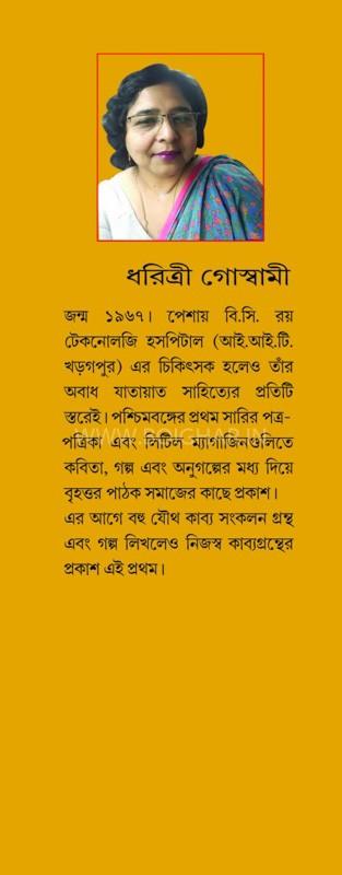 Kichu Jhora Patar Obokash