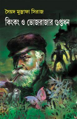 Kingkong O Bhojrajar Guptadhan