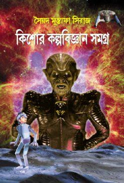 Kishor Kalpabigyan Samagra