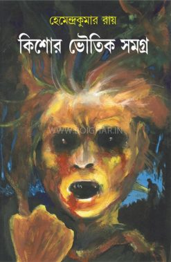 Kishore Bhoutik Samagra  1