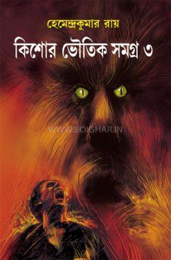 Kishore Bhoutik Samagra 3