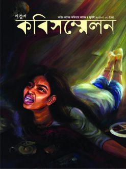 Kobi Sommelon - Pathak July 2018