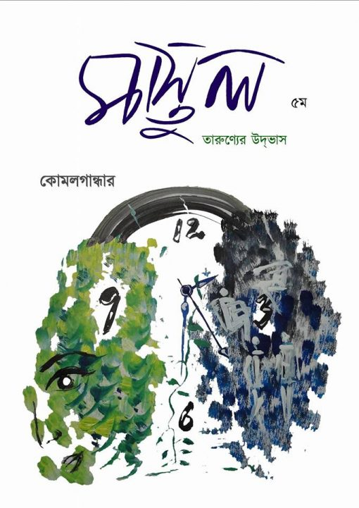 Mastul (Pancham Sonkhya, Komalgandhar 2015)