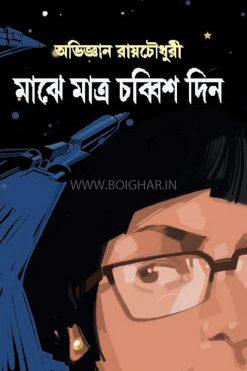 Majhe Matro Chobbish Din