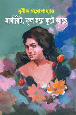 Margarit Phool Hoye Phuta Aacha