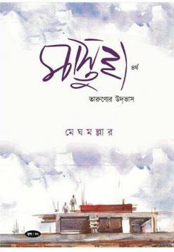 Mastul (Tritiyo+Chaturtho Sonkhya, 2014)