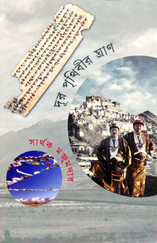 Dur Prithibir Ghran