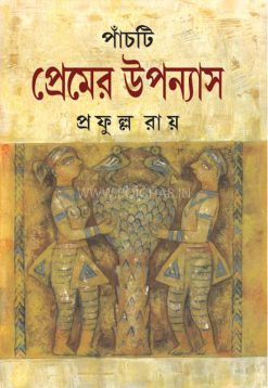 Panchti Premer Upanyas