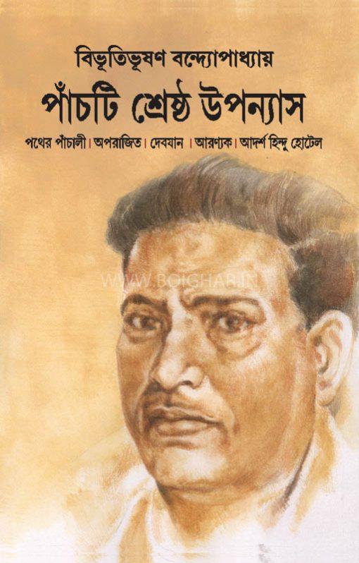 Panchti Shrestha Upanyas
