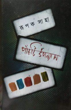 Panchti Uponyas