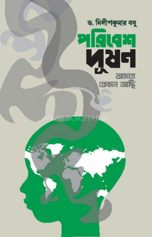 Paribesh Dusan : Aamra Kamen Aachi
