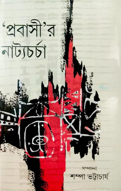 Prabasir Natyacharya