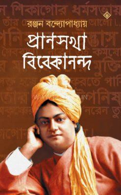 Pransakha Vivekananda : Part 2