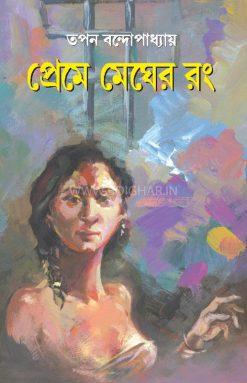 Preme Megher Rang
