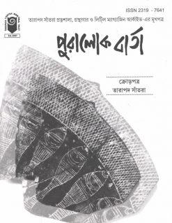 Puralokbarta | 5th Issue | 2013